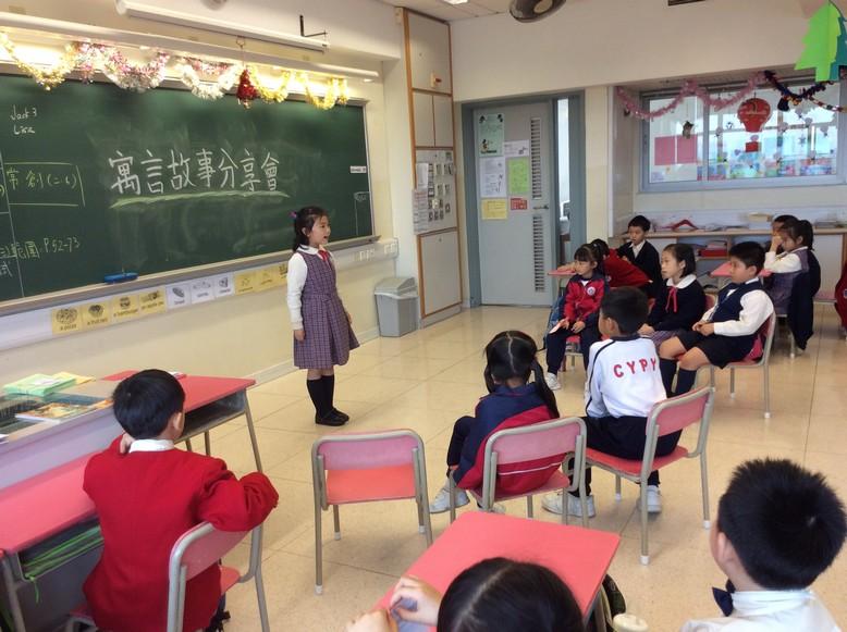 二年級寓言故事分享會