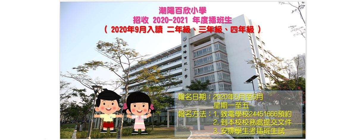 招收 2020-2021 年度插班生